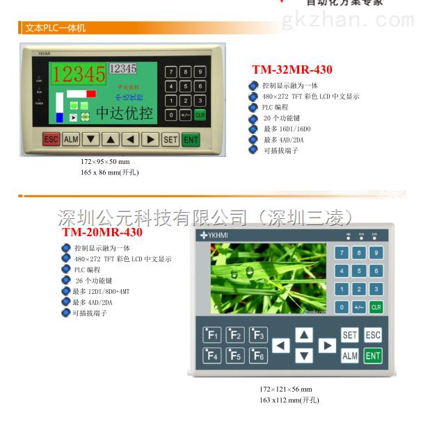优控4.3寸彩色文本一体机 带模拟量(兼容三菱编程)买十送一!
