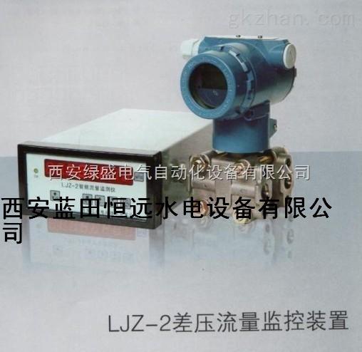 监测装置--流量监测--LJZ差压流量监测装置