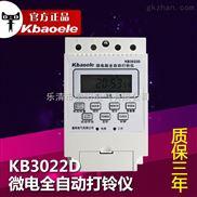 20组工厂学校打铃仪电铃时间控制器40次微电脑全自动打铃器220V