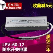 LPV-60-12防水开关电源12V5A恒压防水电源led工矿灯灯带驱动电源