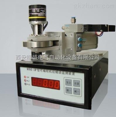 监测装置--机组检测装置---RDJ-P1机组蠕动监测装置
