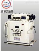 矿用防爆兼本质安全型(中文)交流软起动器QJR-80、120