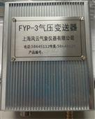 FYP-3大气压变送器