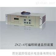 标准modbus-RTU装置ZKZ-4可编程转速监控仪