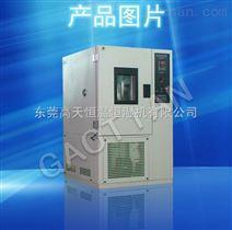 快温变试验箱/高低温快速变化试验箱