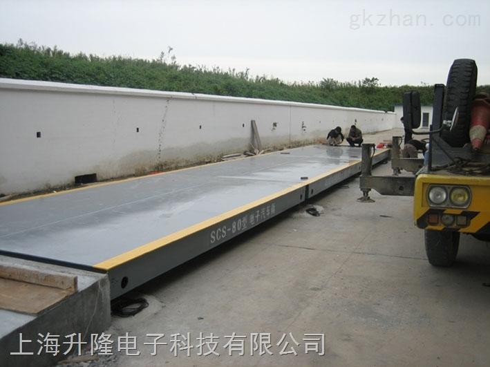 上海120吨电子地磅厂家