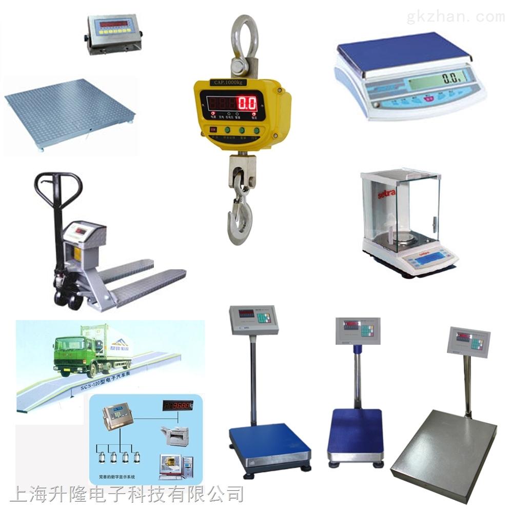 上海电子台秤,体重电子秤价格