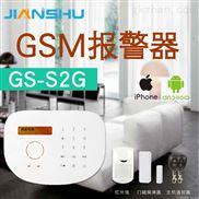 金安简舒GSM报警主机