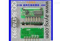 315M433M超再生无线模块J04U
