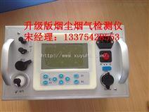 XY8051F自动烟尘烟气测试仪