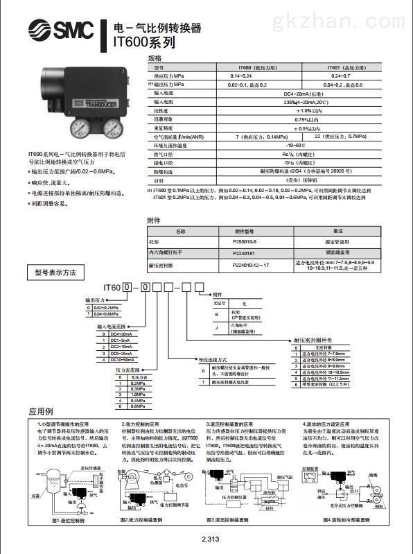 it600-010-0 smc电-气比例转换器it600系列