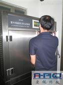 光伏组件紫外老化试验箱/紫外加速老化试验箱可恒温和冷凝调节
