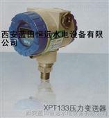 技术供水总管压力变送器XPT133