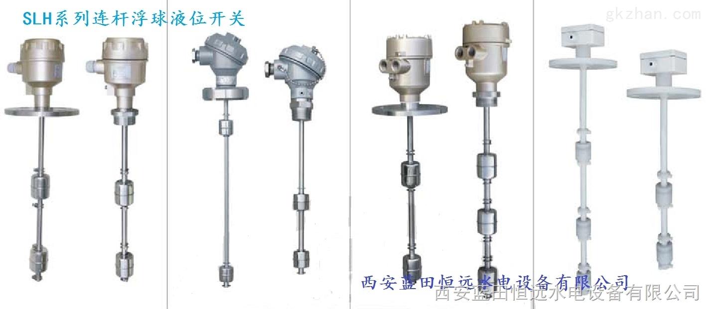 磁浮球液位开关LSL11-750/45/3/3连杆浮球液位开关