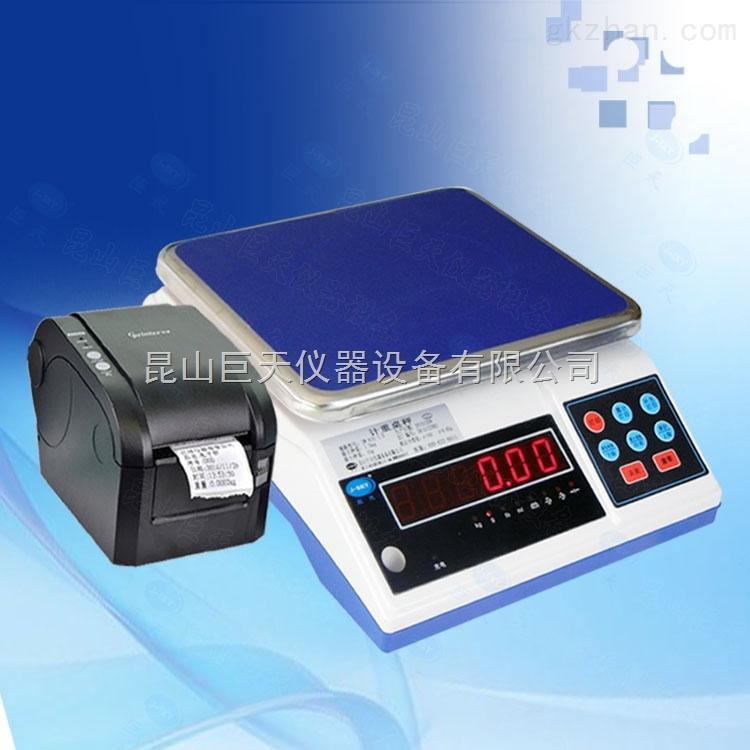 3公斤电子计重秤(带打印机+三色灯报警功能)3kg电子称