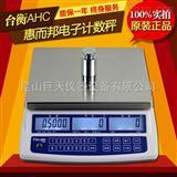 惠而邦JSC-AHC-30+(30kg/0.5g)电子计数秤
