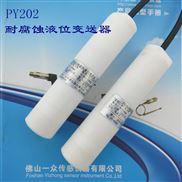 PY202-防腐液位传感器