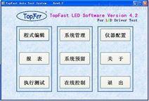 东莞Led电源测试软件厂家直销
