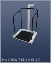 病人做透析檢查輪椅秤,醫院專用電子秤