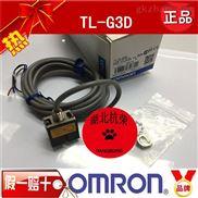 TL-G3D-3扶梯光电开关