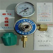 上海繁瑞氧气钢瓶减压阀YQY-9氧气减压器YQY9氧气减压表YQY氧气压力表