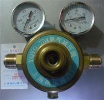 上海繁瑞氧气减压器YQYG-754氧气减压表YQYG754氧气减压阀YQYG氧气压力表