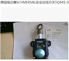 TQ441-01/01yur拉線急停開關