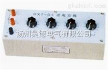 RX7/0十进电容箱价格