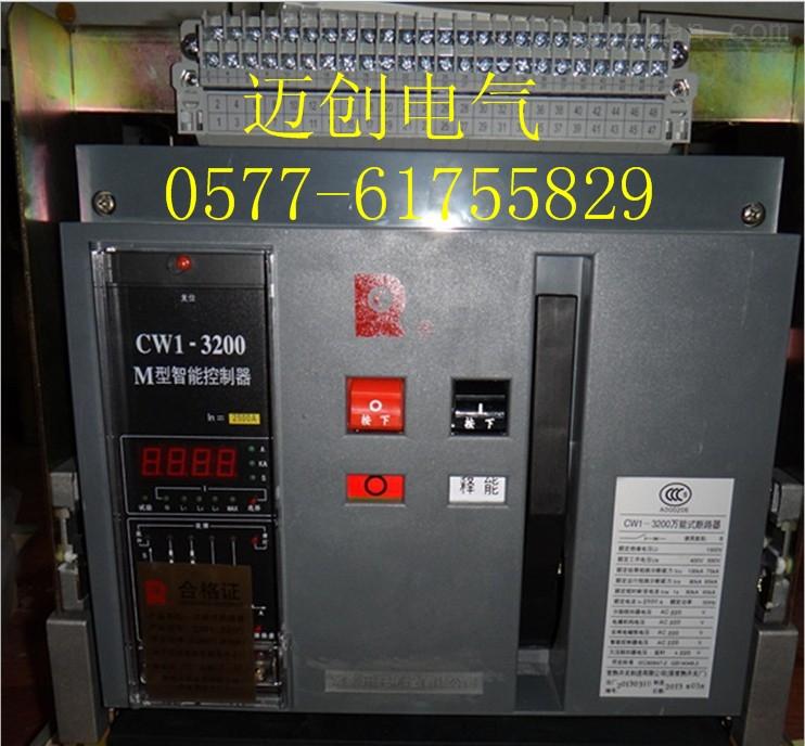 cw1-3200/3 2500a抽屉式万能断路器