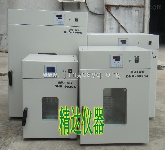 DHG-9248A大容量��岷�毓娘L干燥箱�r格