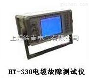 HT-S30电缆故障探测仪厂家