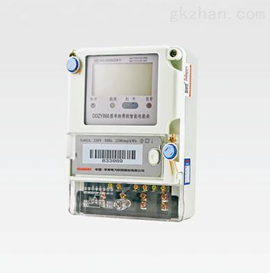 ddzy866型单相费控智能电能表