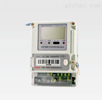 ddzy866c型单相费控智能电能表