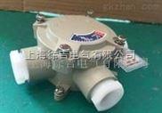 AH防爆接线盒(ⅡB、ⅡC、e、DIP)厂家
