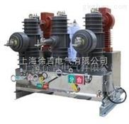 ZW32-12系列户外高压真空断路器厂家