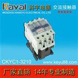 北京交流接触器lc1-d32 220v 科宇电器正品