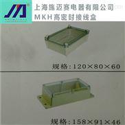 施迈赛接线端子盒MKH系列高密封接线盒