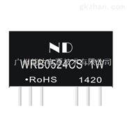 升压电源模块|低纹波DC-DC模块电源WRB0524CS-1W