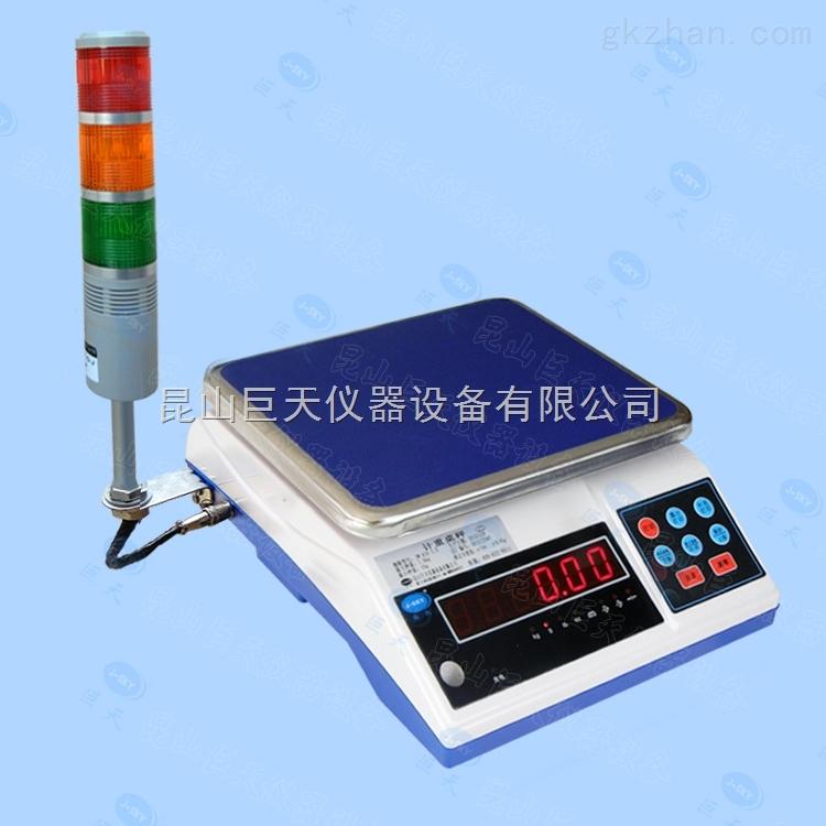 三色警示灯电子称30KG上下限报警电子秤15公斤超差报警