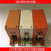 路灯专用真空接触器-直销CKJP-80/1.14KV交流真空接触器-单级