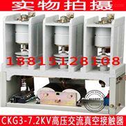 虹光电气-CKG3-250A/7.2kv高压真空接触器