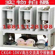 虹光电气-CKG4-160/10kv高压真空接触器