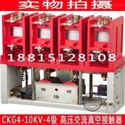 虹光电气-CKG4-630A/10kv-4级高压真空接触器