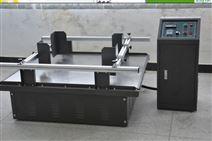 HK-100Z模拟运输振动试验台