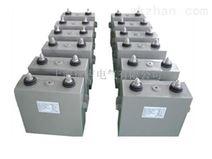 长沙特价供应FDPC系列干式超大能量脉冲储能电容器