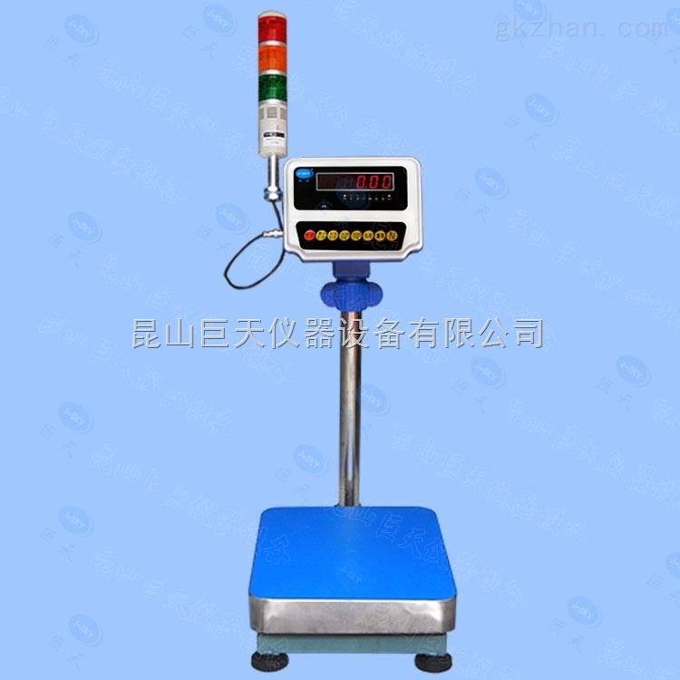 沈阳100公斤计重电子台秤+三色灯报警功能电子磅称价格