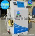 河南省正压式二氧化氯发生器厂家
