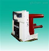 专业生产VHLR-12移开式真空负荷开关-熔断器组合电器