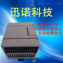 MODBUS-TCP 16路开关量输入模块
