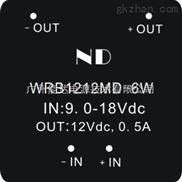 隔离模块电源WRB1212MD-6W零售,正品电源模块批发